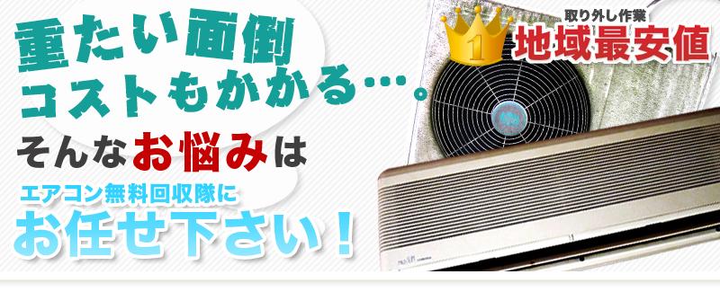 横浜市のエアコンの無料回収はロングテールジャパン