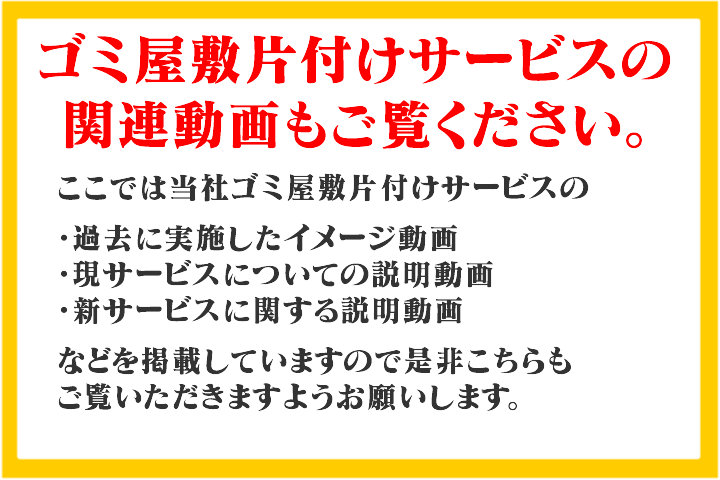 横浜市のゴミ屋敷動画についての案内