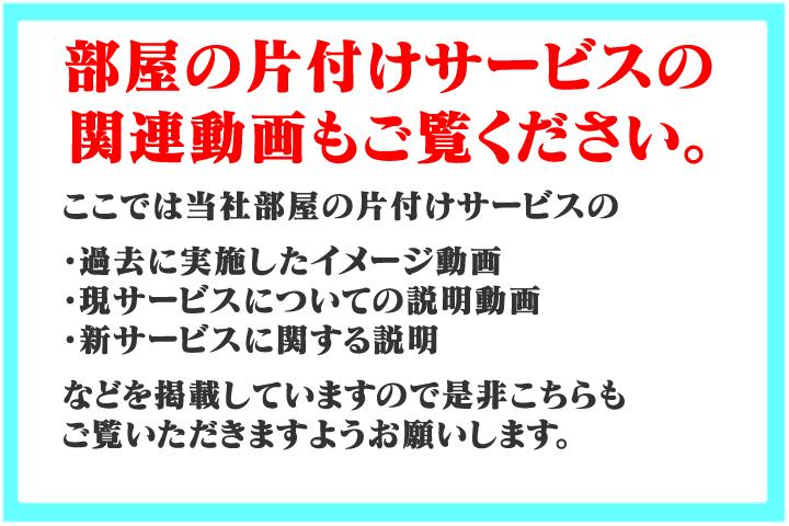 横浜市の部屋の片付け動画についての案内
