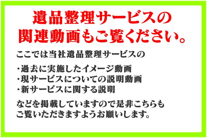 横浜市の遺品整理サービスの動画についての案内