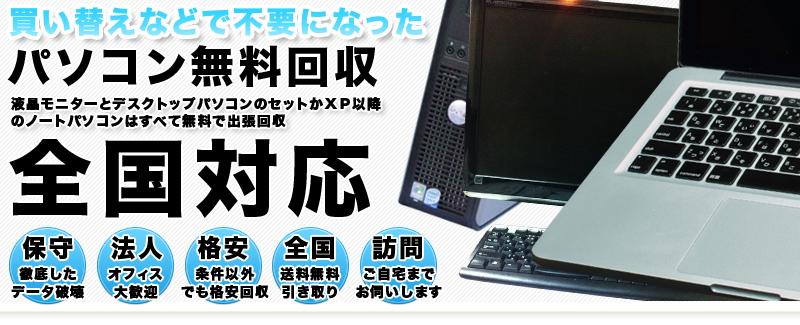横浜市のパソコンの無料回収はロングテールジャパン