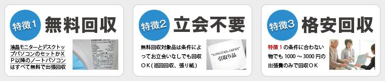 横浜市で当社がパソコンを無料回収する3つの特徴