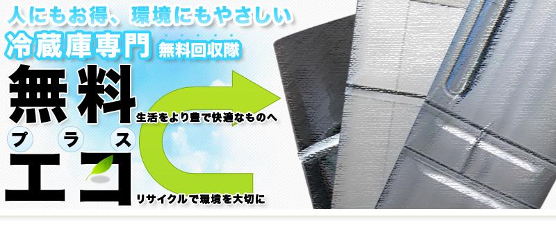 横浜市の冷蔵庫の無料回収はロングテールジャパン