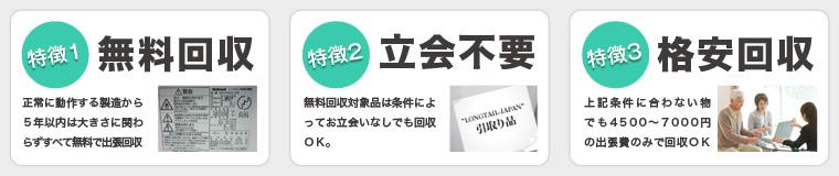 横浜市で当社が冷蔵庫を無料回収する3つの特徴
