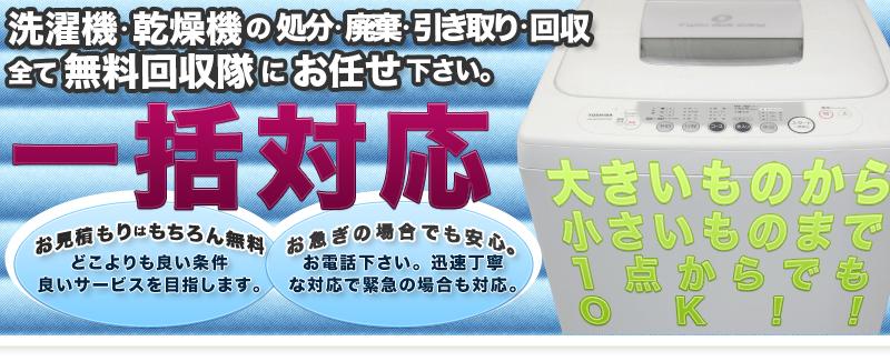 横浜市の洗濯機の無料回収はロングテールジャパン