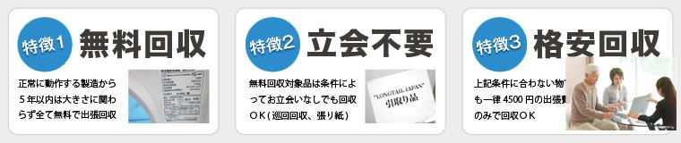 横浜市で当社が洗濯機を無料回収する3つの特徴