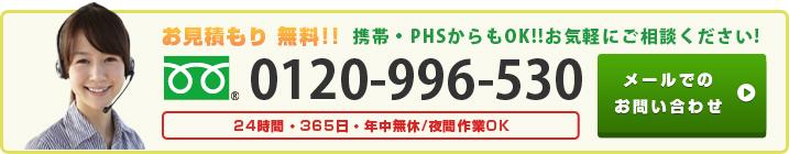 横浜市の遺品整理に関するお見積もりはこちら