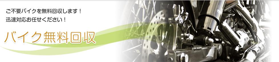 横浜市のバイクの無料回収サービス