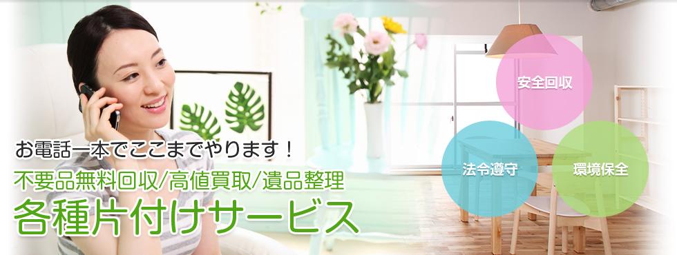 ごみ屋敷、部屋の片付け、遺品整理などの当社イメージ