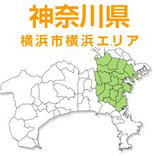 横浜市の遺品整理、ごみ屋敷などの部屋の片付け対応全般の対応エリアマップ