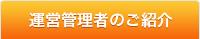 運営管理者:横浜市の遺品整理・ごみ屋敷・部屋の片付けの受付担当