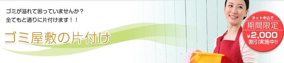 横浜市のゴミ屋敷のトップイメージ